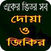 কুরআন ও হাদীস থেকে নির্বাচিত দোয়া ও জিকির icon