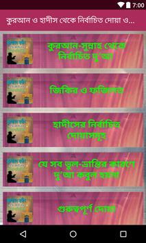 কুরআন ও হাদীস থেকে নির্বাচিত দোয়া ও জিকির screenshot 3