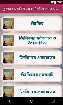 কুরআন ও হাদীস থেকে নির্বাচিত দোয়া ও জিকির screenshot 5