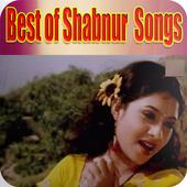 Best of Shabnur Bangla Movie Songs icon