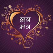 लव मंत्र हिंदी में icon