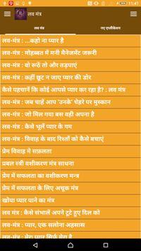 लव मंत्र हिंदी में poster
