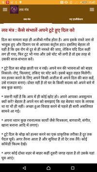 लव मंत्र हिंदी में apk screenshot
