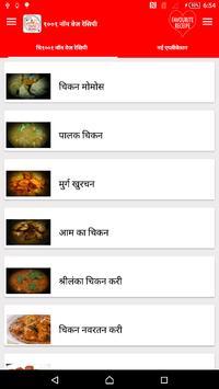 नॉन वेज रेसिपी हिंदी में 1001 screenshot 10