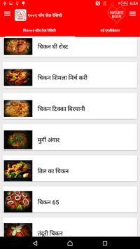 नॉन वेज रेसिपी हिंदी में 1001 screenshot 2