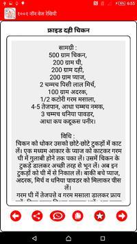 नॉन वेज रेसिपी हिंदी में 1001 screenshot 4