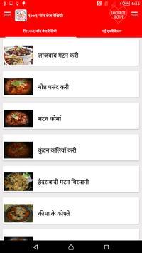 नॉन वेज रेसिपी हिंदी में 1001 screenshot 5