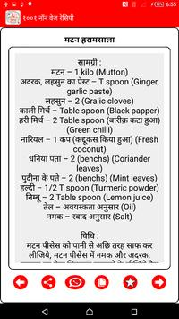नॉन वेज रेसिपी हिंदी में 1001 screenshot 7