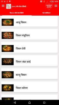 नॉन वेज रेसिपी हिंदी में 1001 screenshot 8