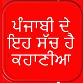 Punjabi Sachchi Kahaniya icon