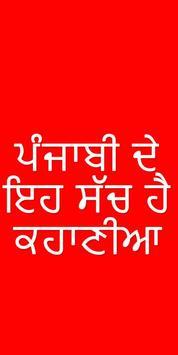 Punjabi Sachchi Kahaniya screenshot 1