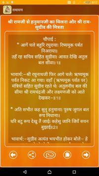 रामायण हिंदी में screenshot 4