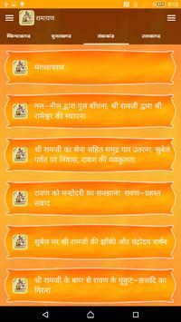 रामायण हिंदी में screenshot 5