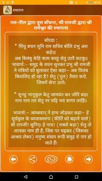 रामायण हिंदी में screenshot 6