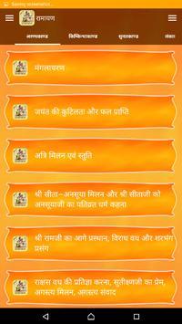 रामायण हिंदी में screenshot 8