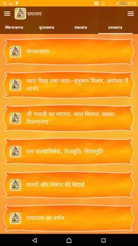 रामायण हिंदी में screenshot 9