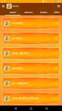 रामायण हिंदी में poster