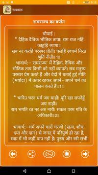 रामायण हिंदी में screenshot 10