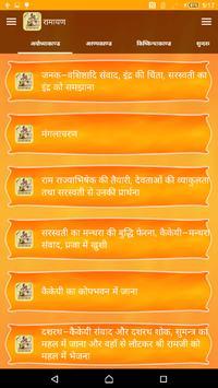 रामायण हिंदी में screenshot 1