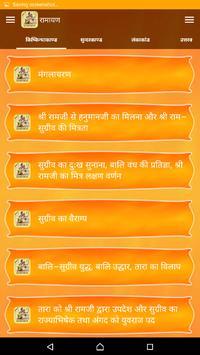 रामायण हिंदी में screenshot 3