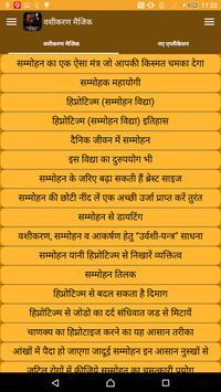 वशीकरण मैजिक हिंदी में poster