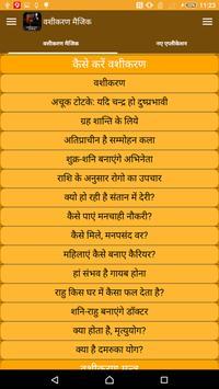 वशीकरण मैजिक हिंदी में screenshot 1