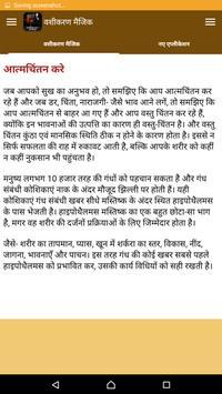 वशीकरण मैजिक हिंदी में screenshot 2
