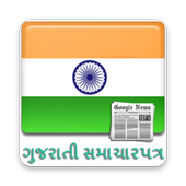 Gujarati News All NewsPaper icon