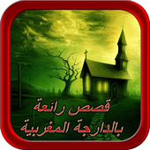 قصص رائعة بالدارجة المغربية icon