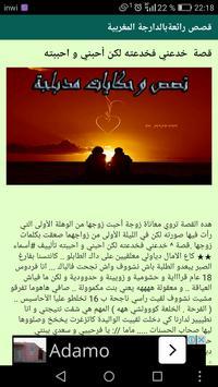 قصص رائعة بالدارجة المغربية apk screenshot