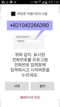 원격 모바일아이피 변경 apk screenshot