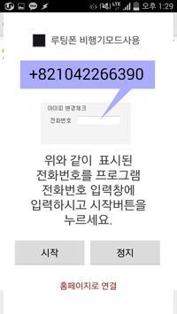 원격 모바일아이피 변경 poster