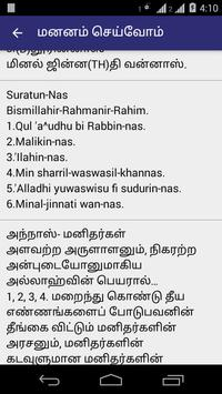 Small Suras - Tamil screenshot 2