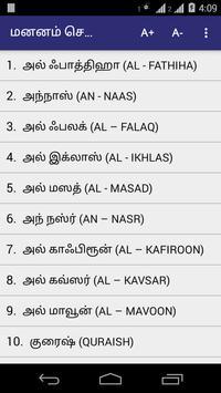 Small Suras - Tamil screenshot 4