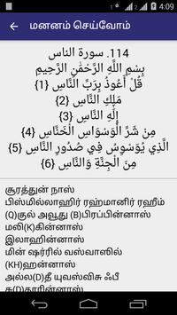 Small Suras - Tamil apk screenshot