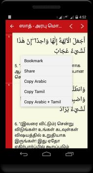 Tamil Quran screenshot 4