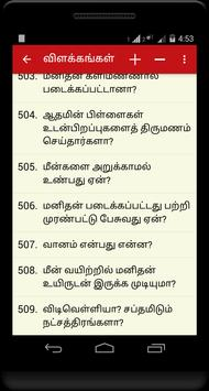 Tamil Quran screenshot 5