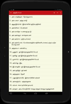 Tamil Quran screenshot 8