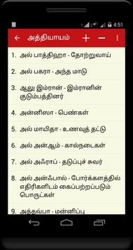 Tamil Quran screenshot 1