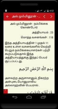 Tamil Quran screenshot 2