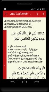 Tamil Quran screenshot 3