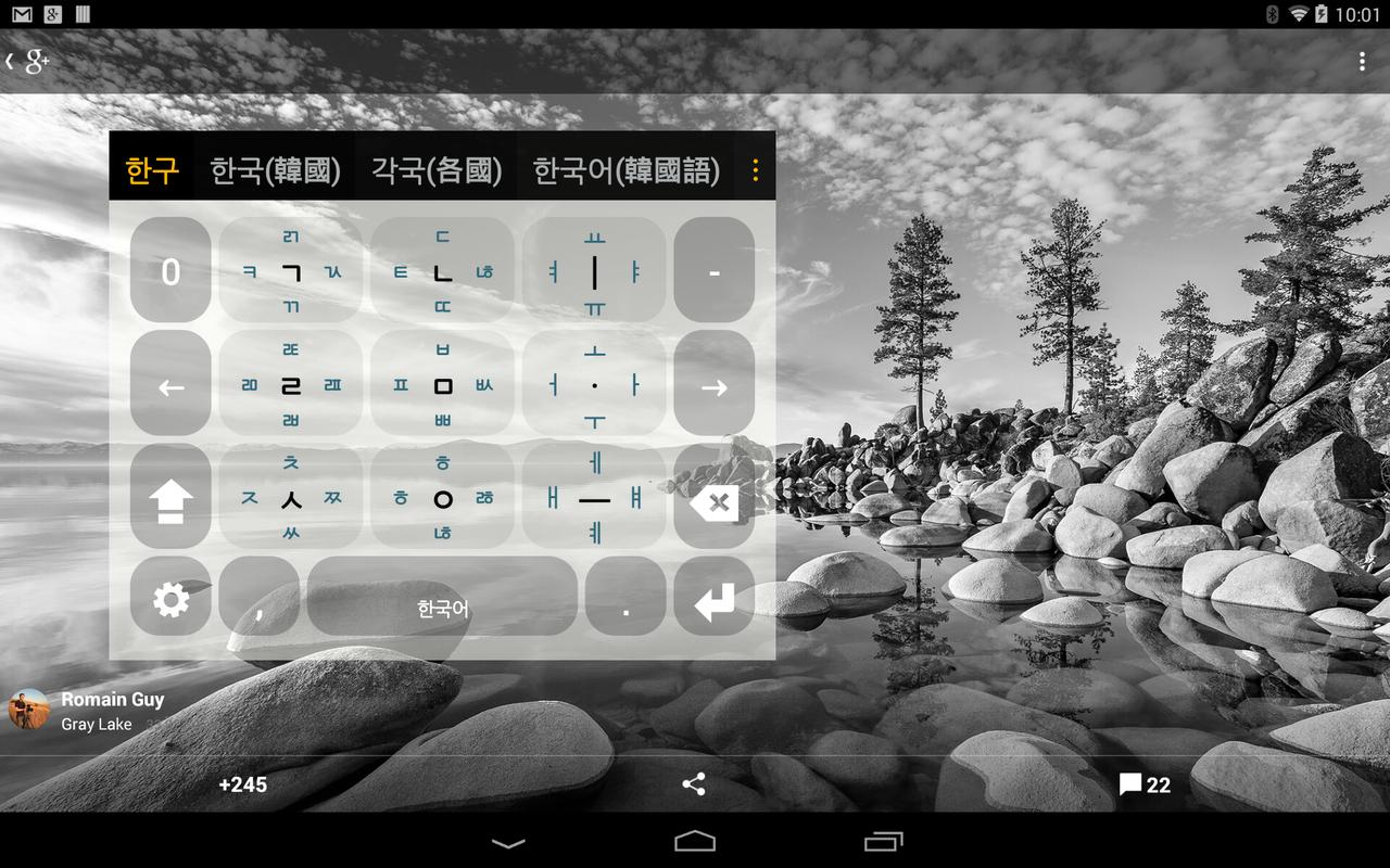 how to download korean keyboard on android