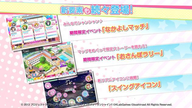 ラブライブ!スクールアイドルフェスティバル(スクフェス) скриншот 3