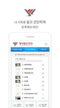 케이엘건기 apk screenshot