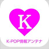 K-POP LOVE!~ 韓流エンタメ情報まとめアプリ icon