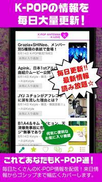 K-POP LOVE!~ 韓流エンタメ情報まとめアプリ apk screenshot