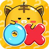 내일의OX - 내일 정답이 나오는 새로운 OX퀴즈 icon