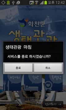 에코투어-화천 생태관광 apk screenshot