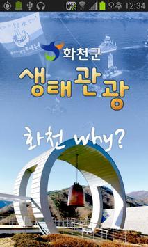 에코투어-화천 생태관광 poster