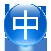 편한 중국어단어 SD icon